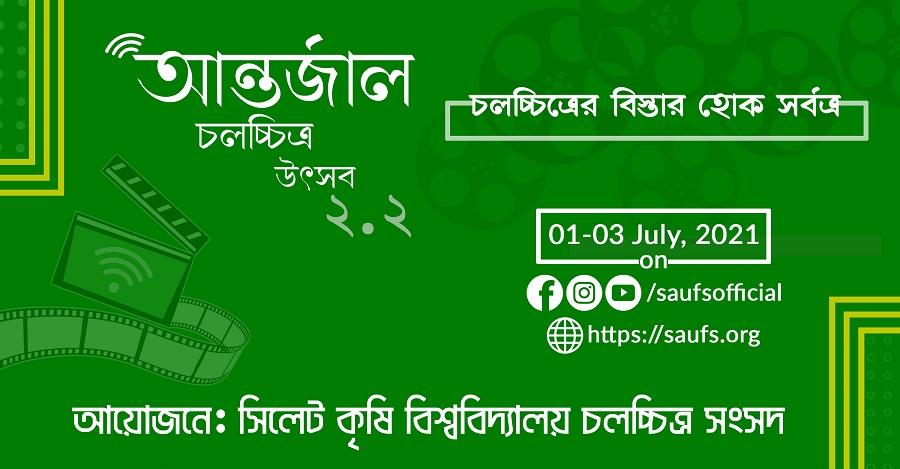 Antorjal Film Fest 2.2 -Event Cover